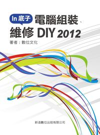 In底子_電腦組裝、維修DIY. 2012