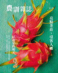 農訓雜誌 [第333期]:亮點茶莊,引客入鄉