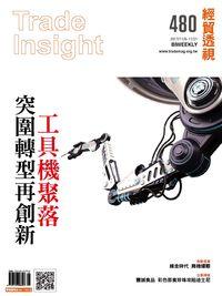 經貿透視雙周刊 2017/11/08 [第480期]:工具機聚落 突圍轉型再創新