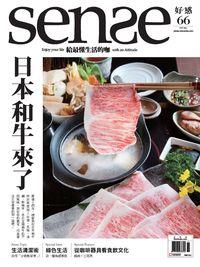 Sense好感 [第66期]:日本和牛來了