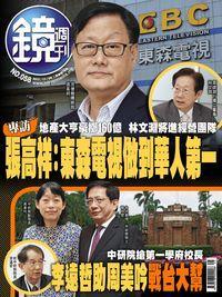 鏡週刊 2017/11/08 [第58期]:張高祥 : 東森電視做到華人第一