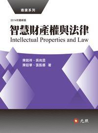 智慧財產權與法律