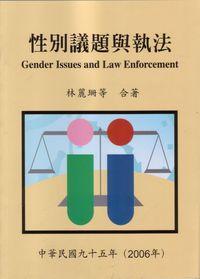 性別議題與執法
