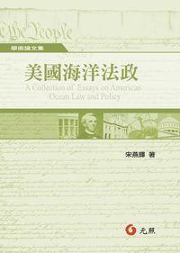 美國海洋法政