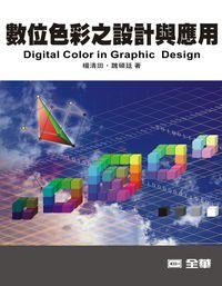數位色彩之設計與應用:色彩數位化之描述在平面設計創作與設計研究之應用