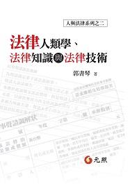 法律人類學、法律知識與法律技術