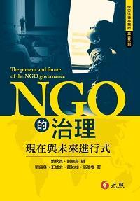 NGO的治理:現在與未來進行式
