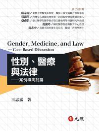 性別、醫療與法律:案例導向討論