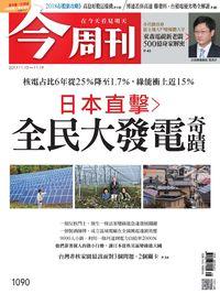 今周刊 2017/11/13 [第1090期]:日本直擊> 全民大發電奇蹟