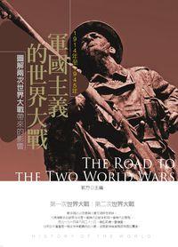 軍國主義的世界大戰