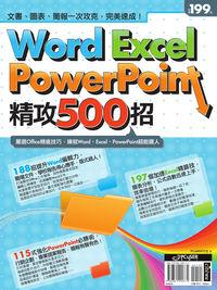 Word、Excel、PowerPoint強效精攻500招