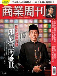 商業周刊 2017/11/13 [第1565期]:網紅總統力拚 印尼電商盛世