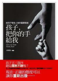 孩子,把你的手給我:給孩子健全人格的重要態度
