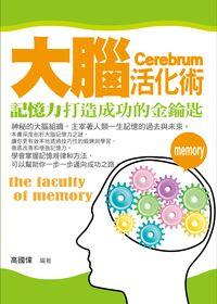 大腦活化術:這樣做可以增強你的記憶力