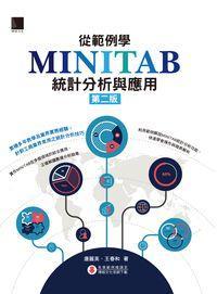 從範例學MINITAB統計分析與應用