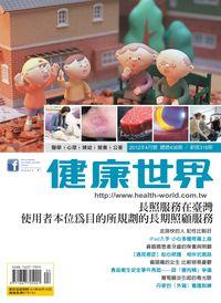 健康世界 [第436期]:長照服務在臺灣 使用者本位為目的所規劃的長期照顧服務