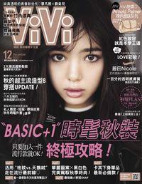 ViVi唯妳時尚國際中文版 [第141期]:BASIC+1 時髦秋裝終極攻略!