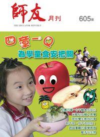 師友月刊 [第605期]:四章一Q 為學童食安把關