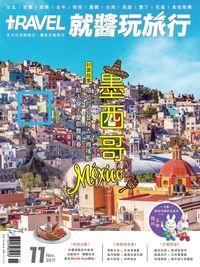 Travel Plus 就醬玩旅行 [2017年11月]:墨西哥
