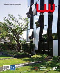 Lw [Vol. 67]:LANDSCAPE ARCHITECTURE ENVIRONMENT DESIGN:SPECIAL Sanitas Studio THEME House Landscape