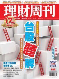 理財周刊 2017/11/10 [第898期]:台股聽牌