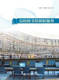 高校圖書館創新服務