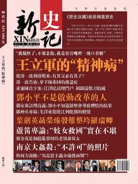 """新史記 [總第06期]:王立軍的""""精神病"""""""
