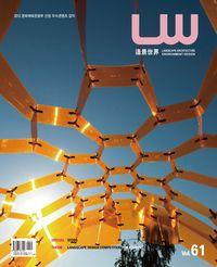Lw [Vol. 61]:LANDSCAPE ARCHITECTURE ENVIRONMENT DESIGN:SPECIAL STOSS THEME LANDSCAPE DESIGN COMPETITION FOR STUDENT
