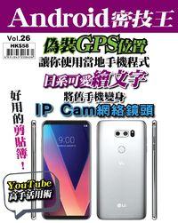 Android 密技王 [第26期]:IP Cam 網絡鏡頭