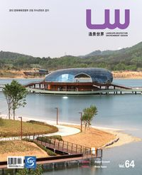 Lw [Vol. 64]:LANDSCAPE ARCHITECTURE ENVIRONMENT DESIGN:SPECIAL Atelier Dreiseitl THEME Water Space