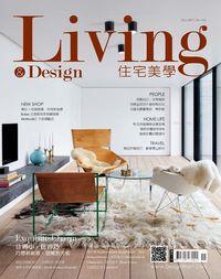 Living & design 住宅美學 [第102期]:住得小, 住得巧 巧思新創意, 空間放大術