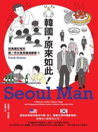 韓國, 原來如此!:前美國記者的第一手社會與職場觀察