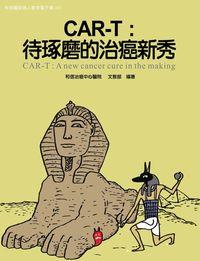 和信醫院病人教育電子書系列. 57, CAR-T : 待琢磨的致癌新秀