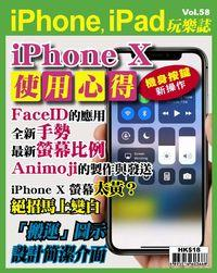 iPhone, iPad玩樂誌 [第58期]:iPhone X使用心得