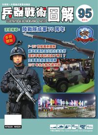 兵器戰術圖解 [第95期]:深度報導: 陸戰隊成軍70周年