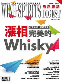 酒訊雜誌 [第137期]:漲相完美的Whisky