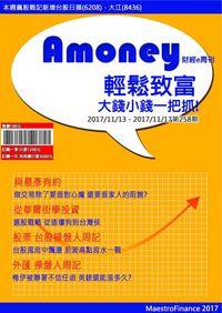 Amoney財經e周刊 2017/11/13 [第258期]:輕鬆致富 大錢小錢一把抓