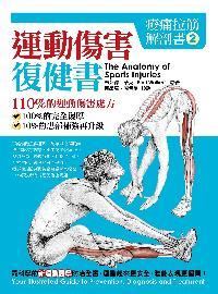 痠痛拉筋解剖書:運動傷害復健書. 2