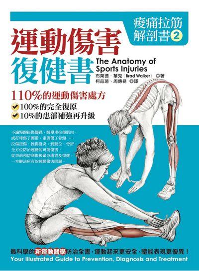 痠痛拉筋解剖書. 2, 運動傷害復健書