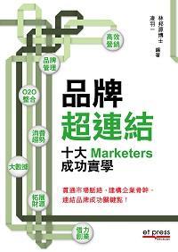 品牌超連結:十大Marketers成功實學