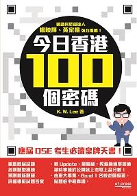 今日香港100個密碼
