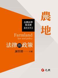 農地法律與政策:law and policy