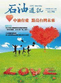 石油通訊 [第795期]:中油有愛 點亮台灣未來