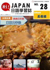 Hi! JAPAN 日語學習誌 [第28期] [有聲書]:美食日本語 東京文字燒