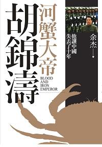 河蟹大帝胡錦濤:他讓中國失去了十年