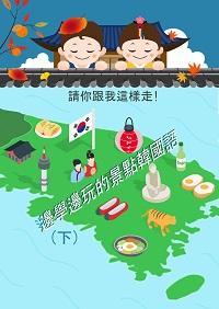 請你跟我這樣走! [有聲書]:邊學邊玩的景點韓國語. 下