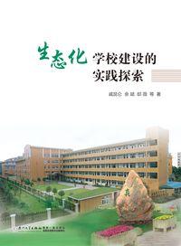生態化學校建設的實踐探索