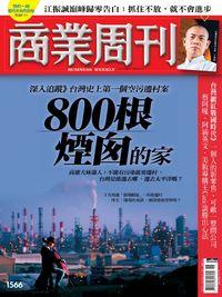 商業周刊 2017/11/20 [第1566期]:800根 煙囪的家