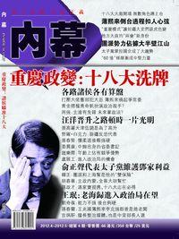 內幕 [總第04期]:慶政變 : 十八大洗牌