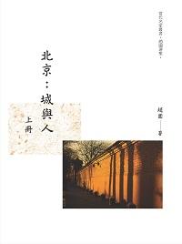 北京:城與人. 上冊